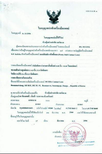 PrettyDoll Certificate