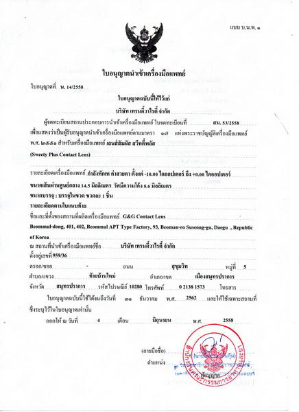 Sweety Certificate