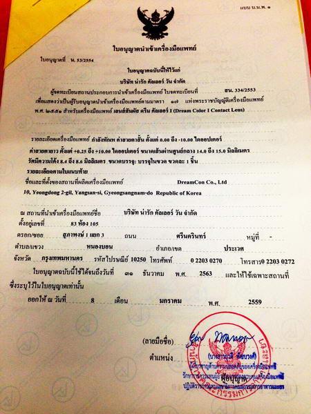 Dream Certificate