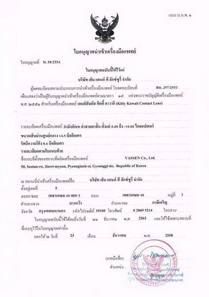 Kitty Certificate