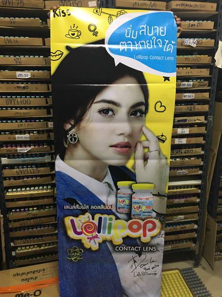 Lollipop Vinyl