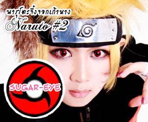Naruto bigeye