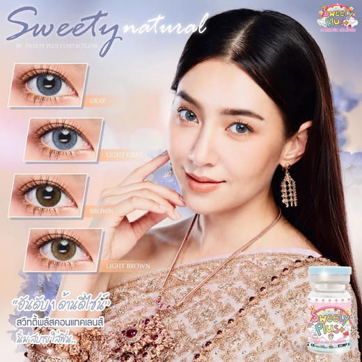 !Sweety Natural (mini) bigeye